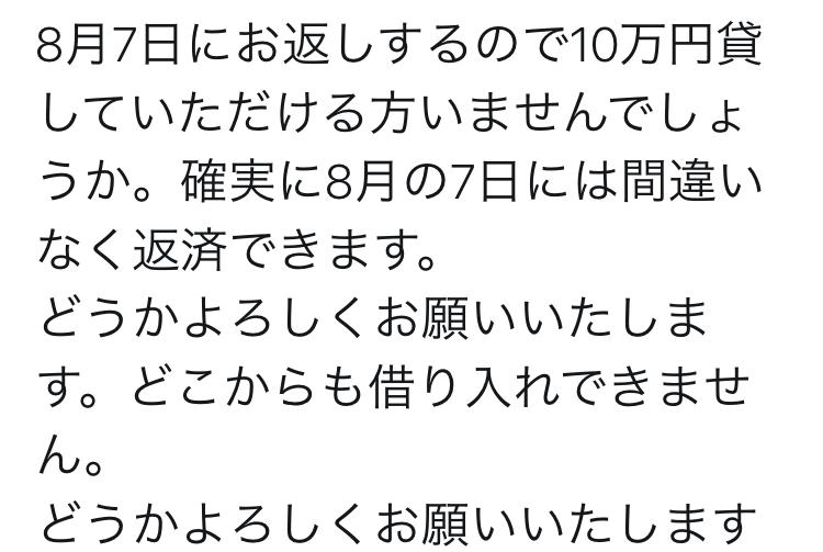 またまた今月、見ず知らずの人に10万円貸した話