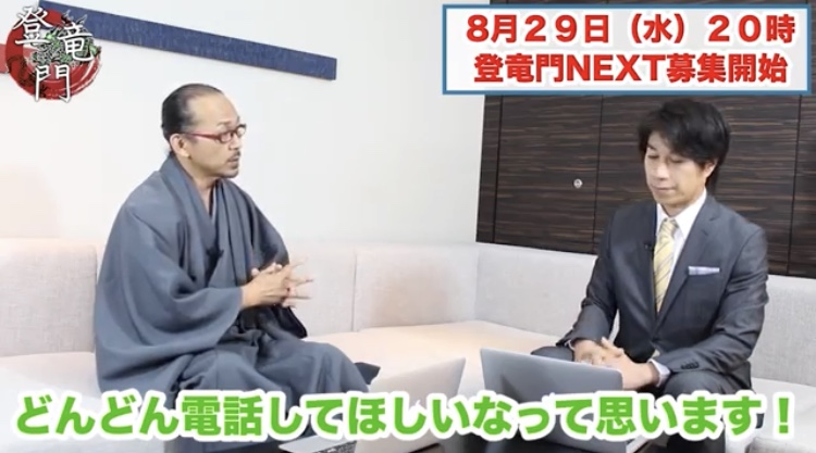 杉山登 登竜門NEXTの参加費用は定価50万円!!