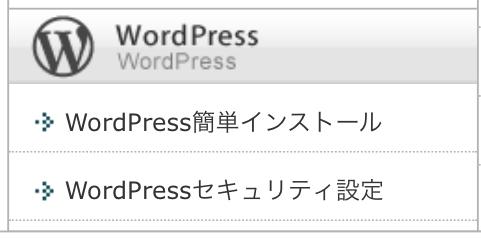 【楽稼手法】第2章③ WordPressでブログを作る!