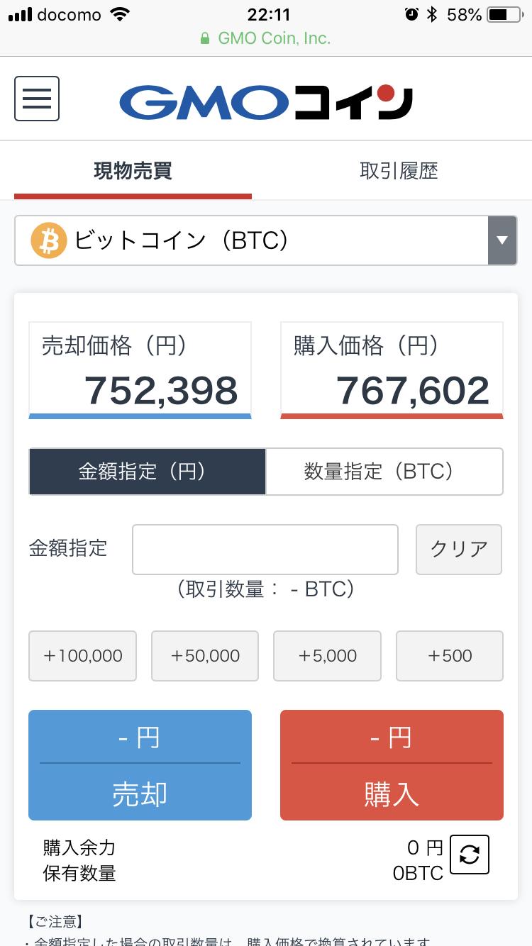 仮想通貨を購入するためGMOコインに申し込みました!