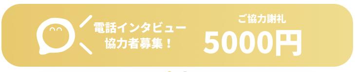 pring(プリン)で電話インタビュー協力者募集してます!報酬は5000円!