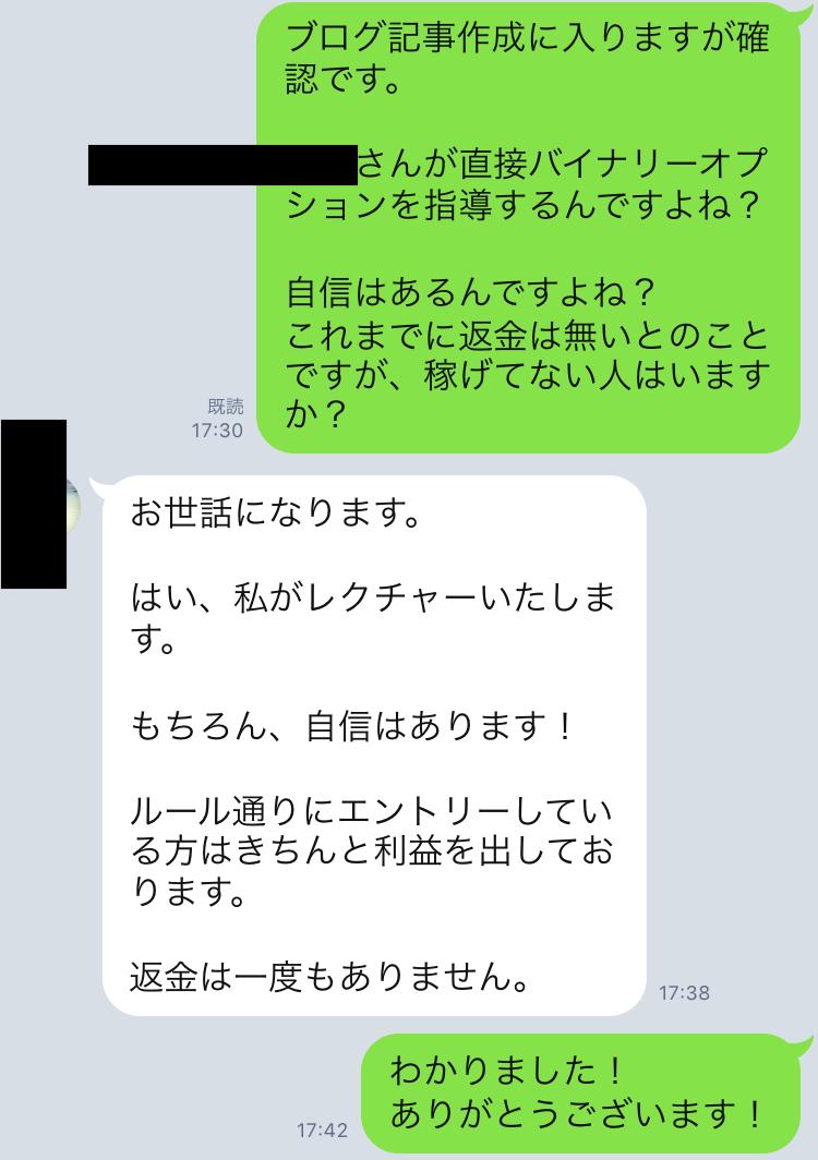 【宣伝】Mさんのバイナリーオプションレクチャー募集
