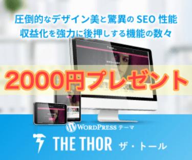 WordPress有料テーマ THE THOR(ザ・トール)を使い始めた理由
